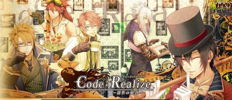 CodeRealize~創世の姫君~(コドリア)攻略順と感想ネタバレなし!