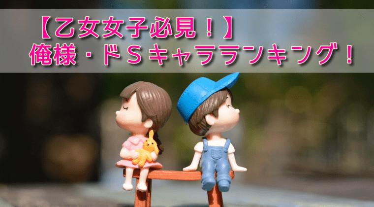 乙女ゲーム俺様・ドSキャラクターおすすめランキング!VitaやSwitchも!
