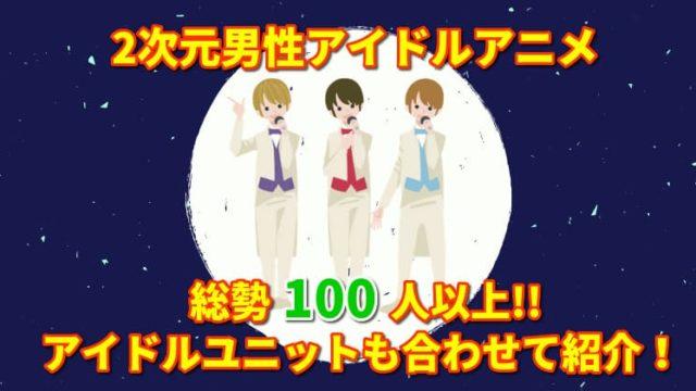 ハマる人続出!総勢116人の2次元男性アイドルアニメをまとめて紹介!