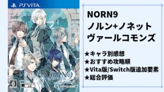 NORN9ノルン+ノネットヴァールコモンズおすすめ攻略順とキャラ別感想!Switch追加要素も!