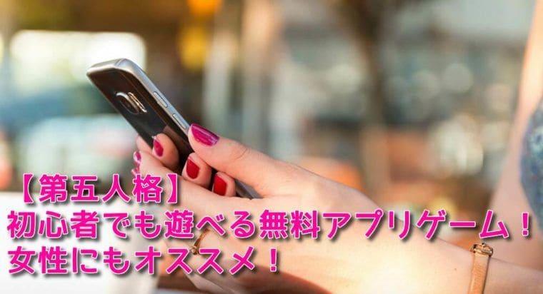 【第五人格】初心者でも遊べる無料アプリゲーム!女性にもオススメ!