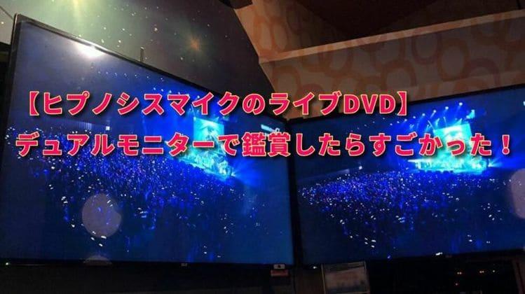 【ヒプノシスマイクのライブDVD】デュアルモニターで鑑賞したらすごかった!