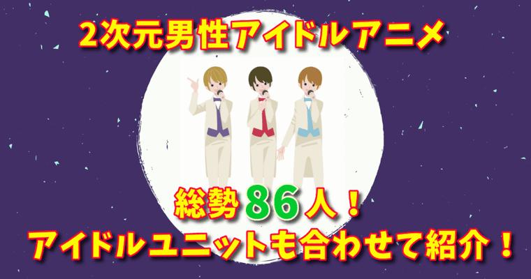 ハマる人続出!?総勢116人!2次元男性アイドルアニメをまとめて紹介!