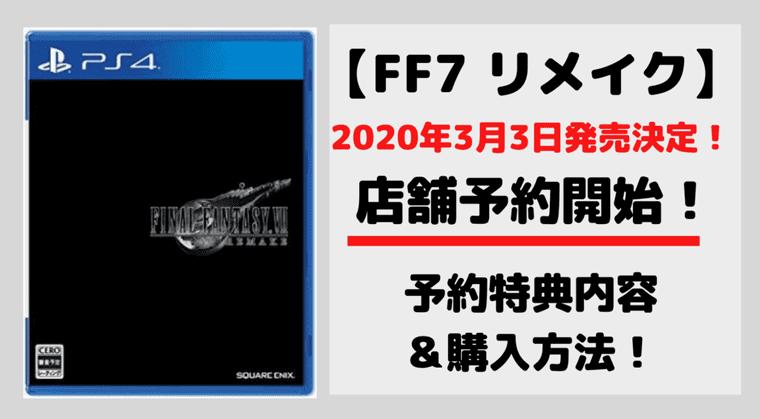 FF7リメイク予約開始!店舗限定特典・購入方法・送料まとめ!