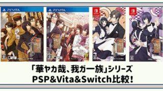 「華ヤカ」シリーズどれを買うべき?PSP&Vita&Switch比較まとめ!