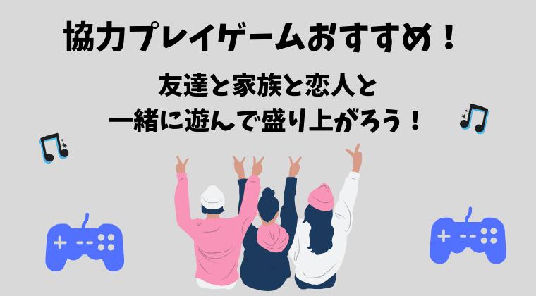 2019年協力プレイゲームおすすめ27選!アクション・ホラー・対戦!