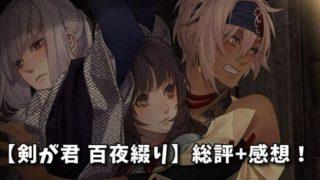 【剣が君 百夜綴】キャラ別感想ネタバレなしと総評!ゲーム紹介も!