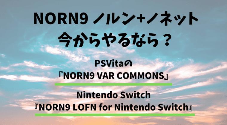 NORN9 ノルン+ノネットの概要