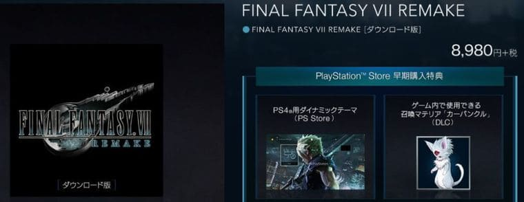 PlayStation Store限定予約特典