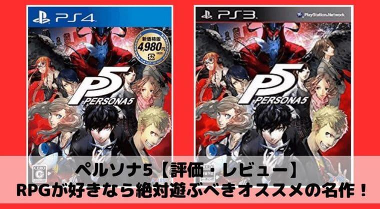 ペルソナ5【評価・レビュー】RPGが好きなら絶対遊ぶべきオススメの名作!