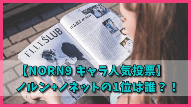 【キャラ人気投票】NORN9ノルン+ノネットの原点を振り返る!1位は誰?!