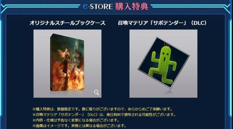 スクウェア・エニックスe-STORE限定予約特典