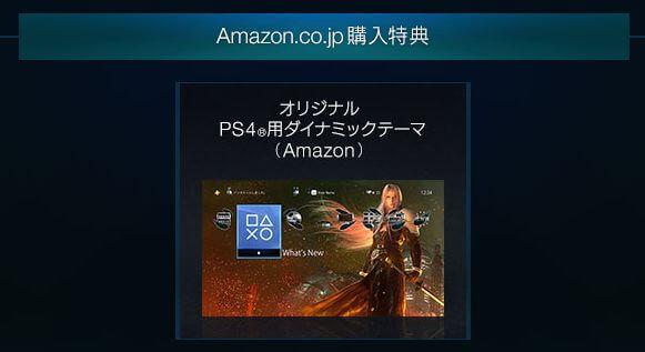 FF7リメイクのAmazon予約特典