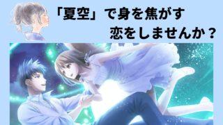 【PSP夏空のモノローグ】フルコンプ総評・攻略順・キャラ別感想を語る!