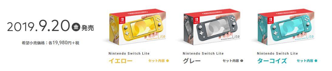 Nintendo Switch Lite ラインナップ