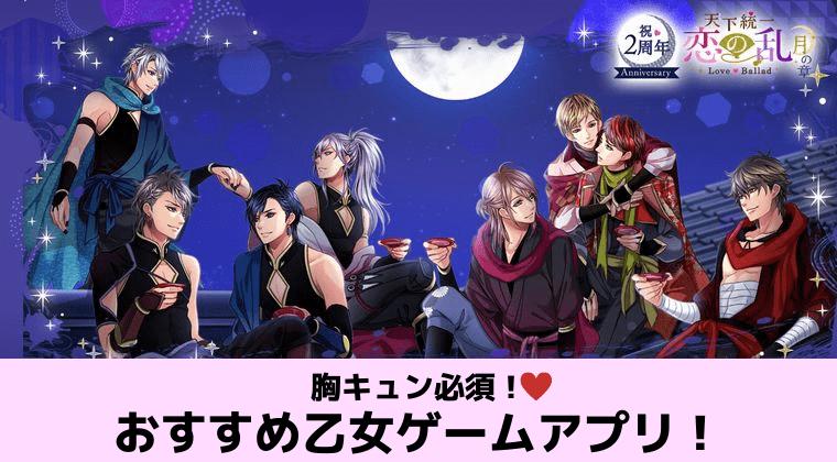 【乙女ゲームアプリ】女性向けおすすめ恋愛アプリまとめ!人気で無料なのはコレ!