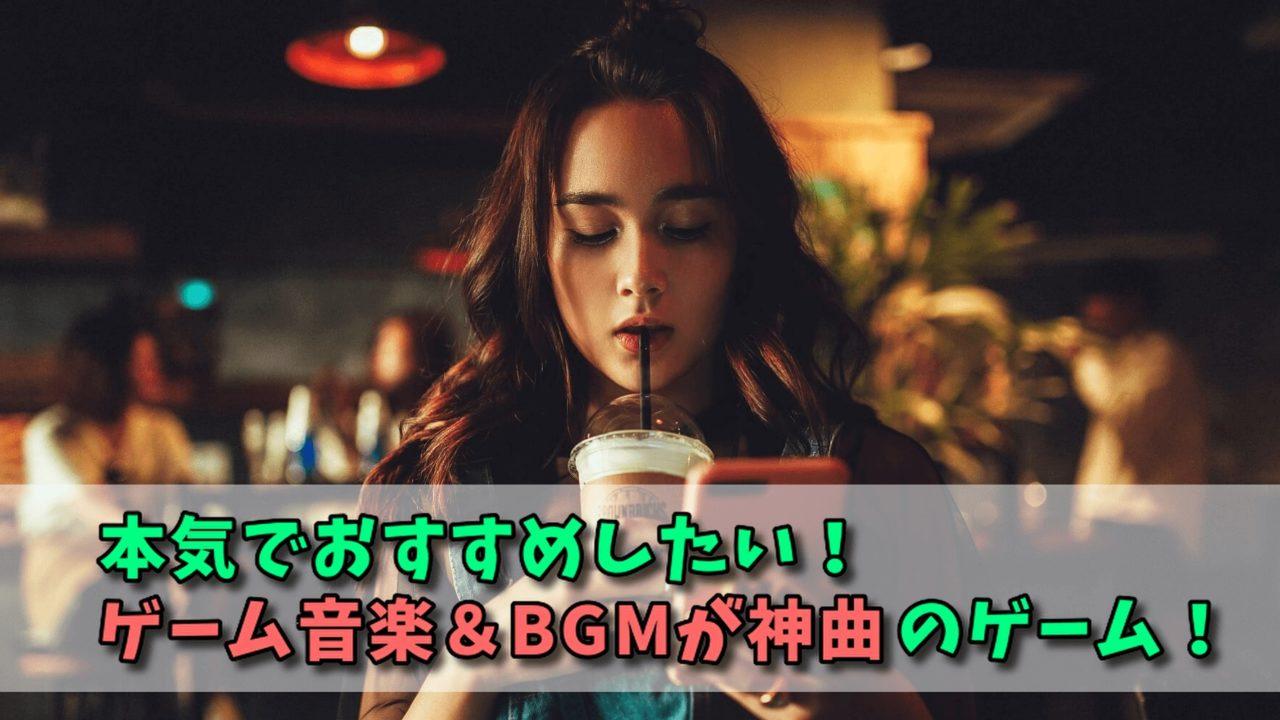 【鬼リピ決定】ゲーム音楽&BGMが神曲なゲームを厳選紹介!