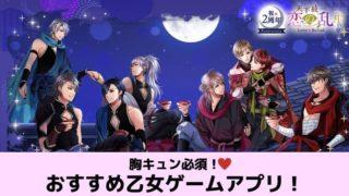 【乙女ゲームアプリ】女性向けおすすめ恋愛アプリ20選!イケメン声優も無課金で!
