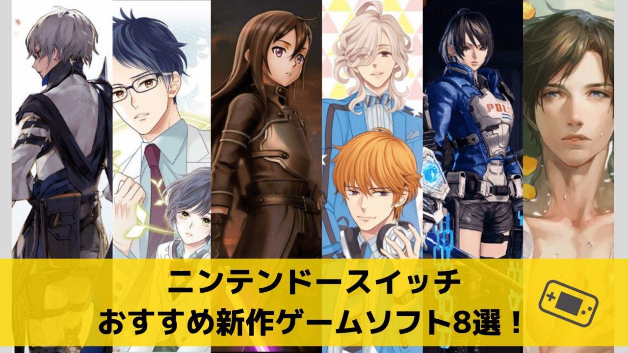 【2019年8月発売】ニンテンドースイッチおすすめ新作ゲームソフト!