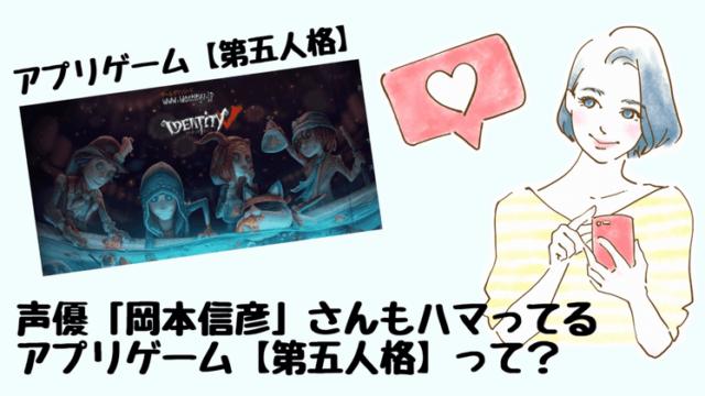 【第五人格】は声優「岡本信彦」さんとマッチングで遊べるってホント?!