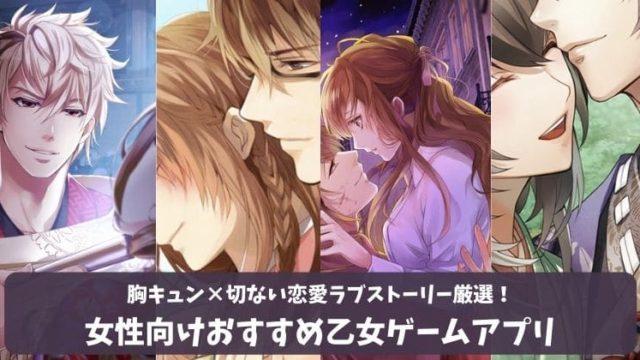 【2020最新】大人女性向けおすすめ恋愛ゲームアプリ!声優ボイスも無課金で!