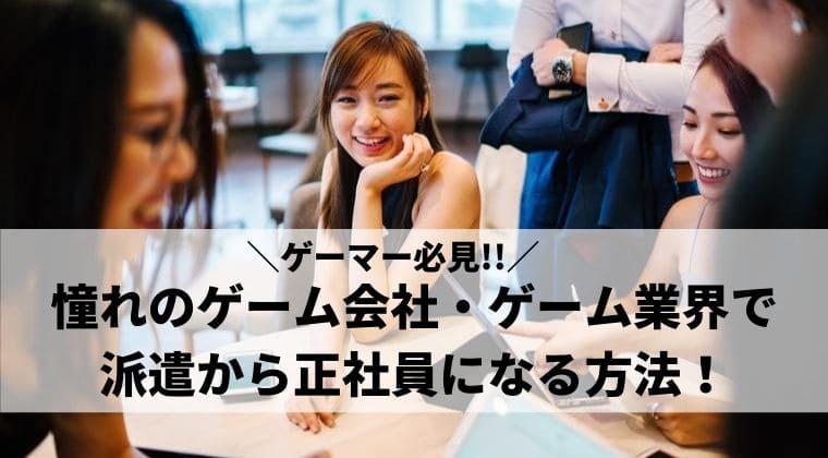 ゲーム会社・業界で働きたい人必見!派遣社員から正社員になる方法!