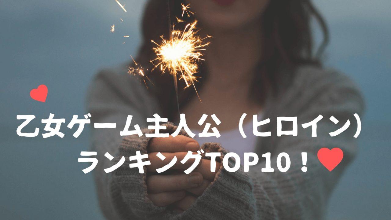 【2019年最新】乙女ゲーム主人公ランキングTOP10!