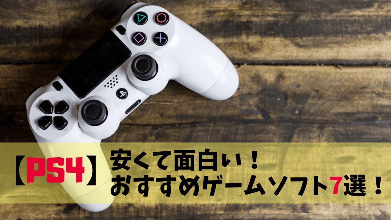 【4000円以下】PS4で安くておすすめの人気ゲームソフト7選!