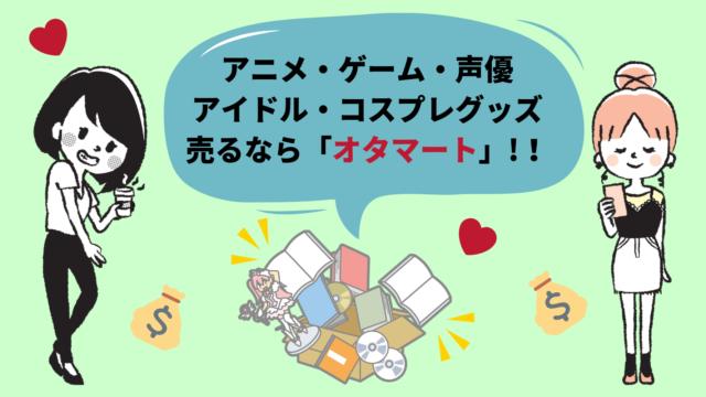 【オタク必見】アニメグッズ売るならオタマート!稼ぐコツは?!