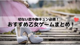 絶対面白いおすすめ乙女ゲーム30選!SwitchやVitaで人気の名作も!