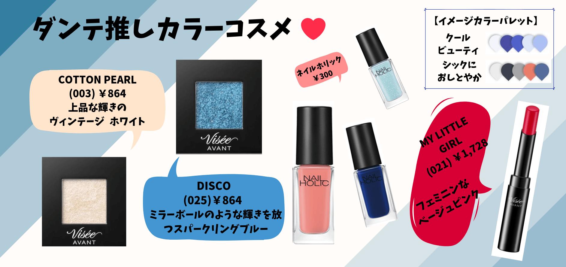ダンテ推しの人にはブルー&ホワイトピンク!