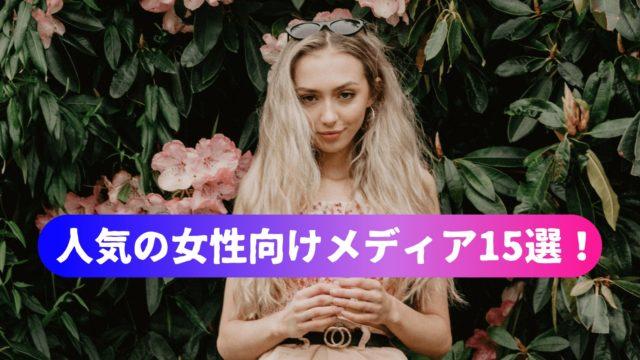 人気の女性向けメディア15選!美容・恋愛・仕事・ファッション情報まとめ!