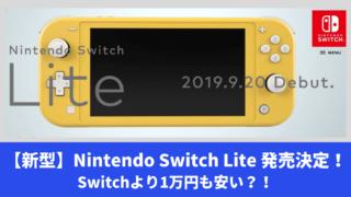 携帯専用「Nintendo Switch Lite」が9月20日発売決定!Switchとの違いは?