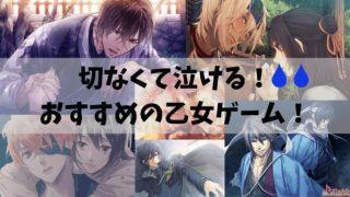 【号泣必至】切なくて泣ける!おすすめの乙女ゲーム7選!