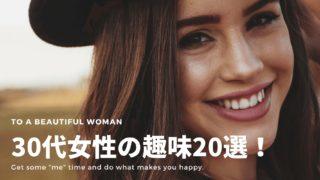 30代女性におすすめの趣味20選!一人でも楽しく始められるもの厳選!