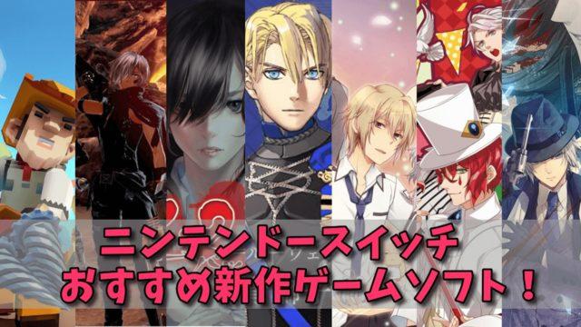 【2019年7月発売】ニンテンドースイッチおすすめ新作ゲームソフト!
