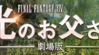 映画『ファイナルファンタジーXIV 光のお父さん』感想!ゲームしない人ほど見てほしい!