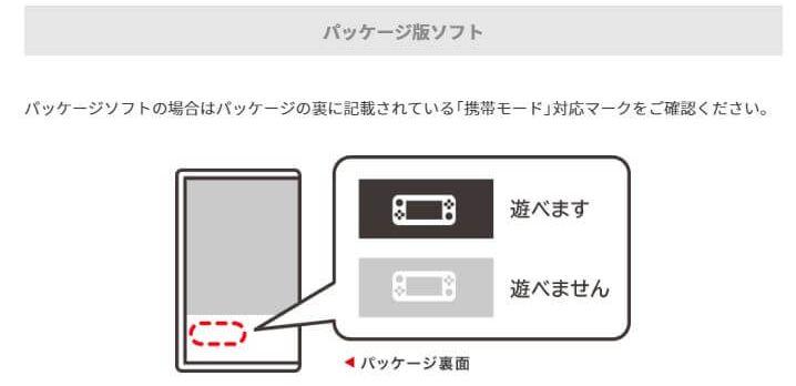 Nintendo Switch Lite ソフト