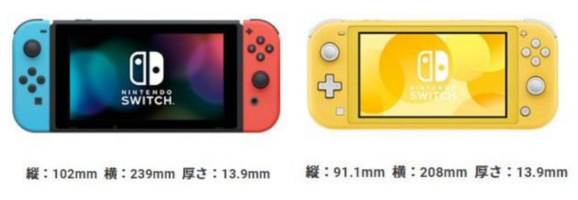 Nintendo Switch Lite サイズ