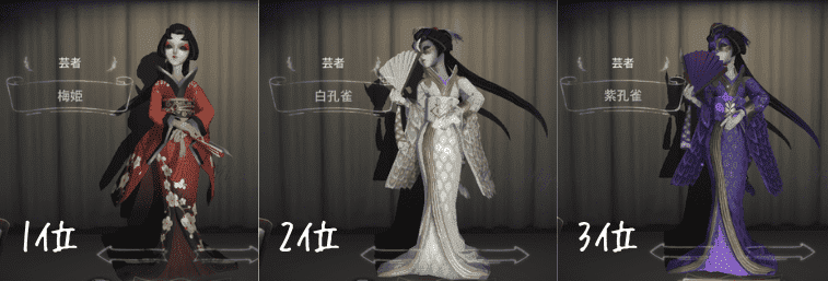 芸者 :美智子