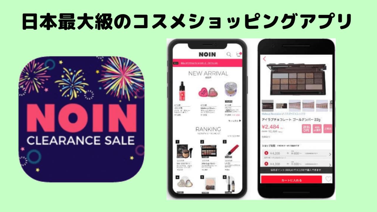 【NOIN(ノイン)】デパコスも超オトクに買える!女子必見コスメアプリ!