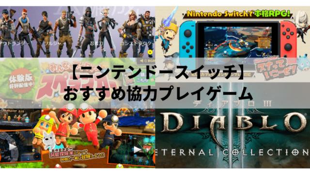 【スイッチ】オンライン協力プレイで遊べるおすすめゲームソフト10選