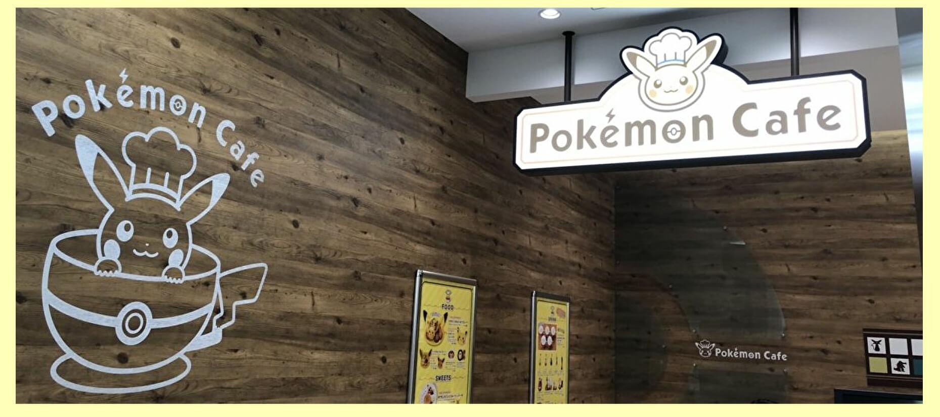 ポケモンカフェは完全予約制
