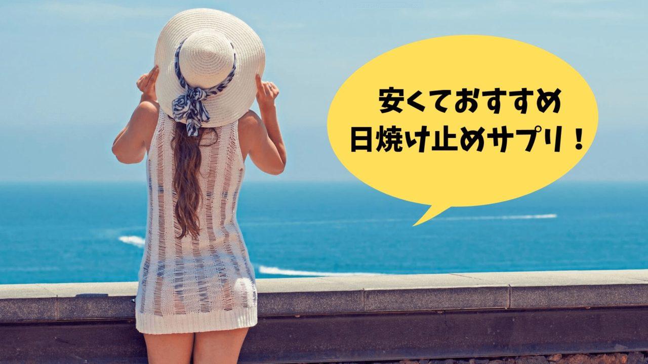 飲む日焼け止めサプリ!安くて人気おすすめ3選!【ズボラ女子の美容対策】