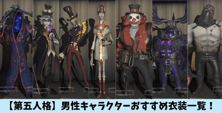 【第五人格】男性キャラクターおすすめ衣装一覧!【サバイバー&ハンター】