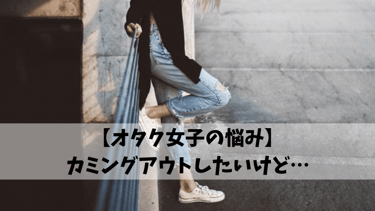 【オタク女子の悩み】カミングアウトするべきか?ゲーマー公言の私が語る!!