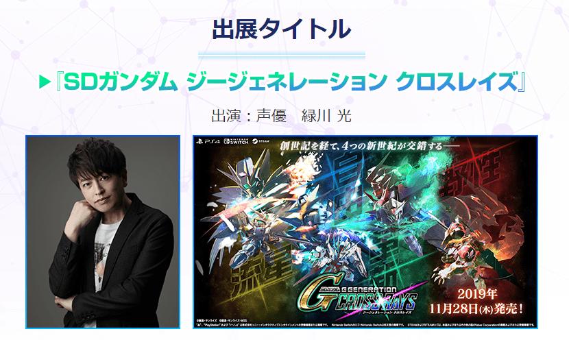東京ゲームショー2019ステージイベント