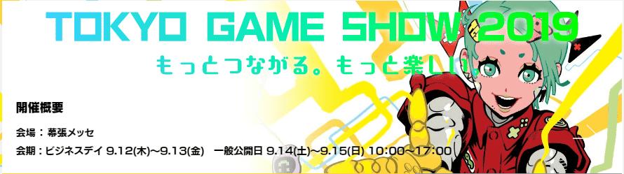 東京ゲームショウ2019の開催概要