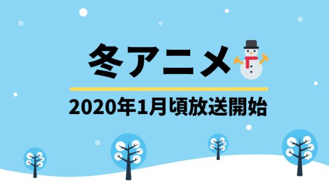 冬アニメ2020のおすすめ一覧!再放送や曜日別・期待度ランキングも!