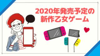 乙女ゲーム2020年新作発売日・発売予定一覧カレンダー!vitaやswitchも